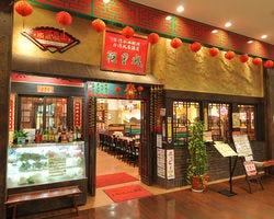 阿里城 SUNAMO店 店内の画像