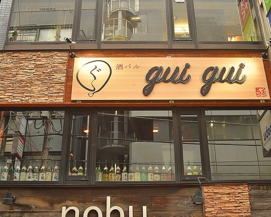 日本酒バル guigui 池袋東口店