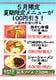 <5月限定>冷麺メニューが100円引き!