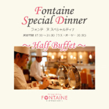 Fontaine Special Dinner