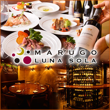 ワインバル マルゴルナソラ ‐MARUGO LUNA SOLA‐ 東京丸の內