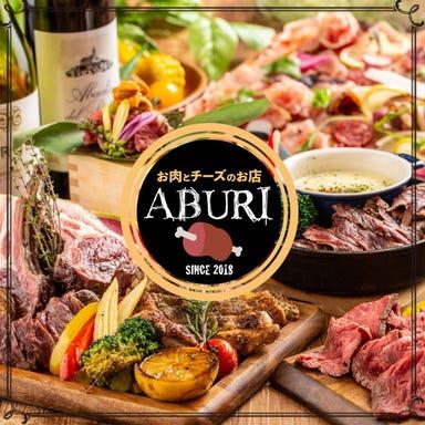 全室個室 肉バルABURI 海浜幕張店 メニューの画像