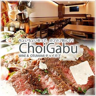 浜松町・大門 ChoiGabu