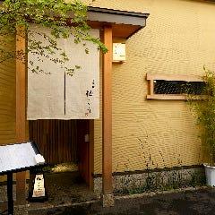 完全個室懐石 1日2組の料亭 柚こう 日本橋本店