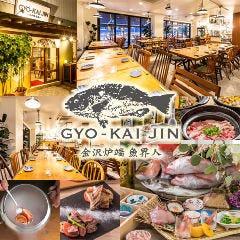 金沢炉端 魚界人~GYO-KAI JIN~ 金沢駅前店