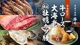 牛ロースカツと大海老牡蠣カツ膳