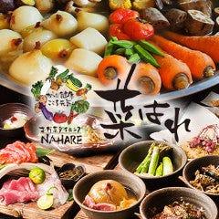 創作天ぷら 菜はれ 阪神西宮店