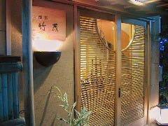 日本料理 竹茂