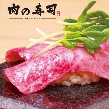 肉の寿司 一縁 守谷店  コースの画像