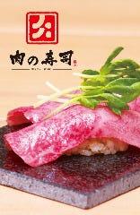 肉の寿司 一縁 守谷店