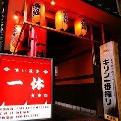 居酒屋 一休(旧:赤のれん)
