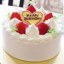 お祝いの自家製ケーキでサプライズ!