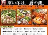 【冬の定番!鍋】 ぽかぽか身体があたたまる厨自慢の鍋をぜひ!