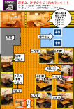 【店内見取り図】 個室や座敷など様々な席をご用意しております