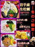 【冬のご馳走】 岩手産の生牡蠣や白子やあん肝など旨い揃い!