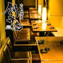 全席個室 九州地鶏屋 鍋弁慶