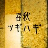 地下鉄千代田線 日比谷駅 A13番出口から徒歩1分です
