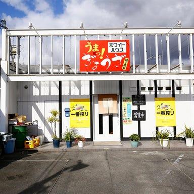 餃子ダイニングホワイトハウス  店内の画像