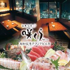 旬魚 旬菜 咲くら 梅田阪急グランドビル店