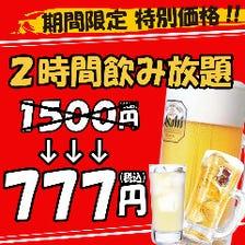 【期間限定】2時間飲み放題777円♪
