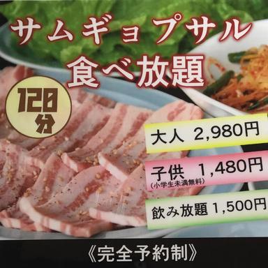熟成和牛焼肉丸喜 浦和本店 コースの画像