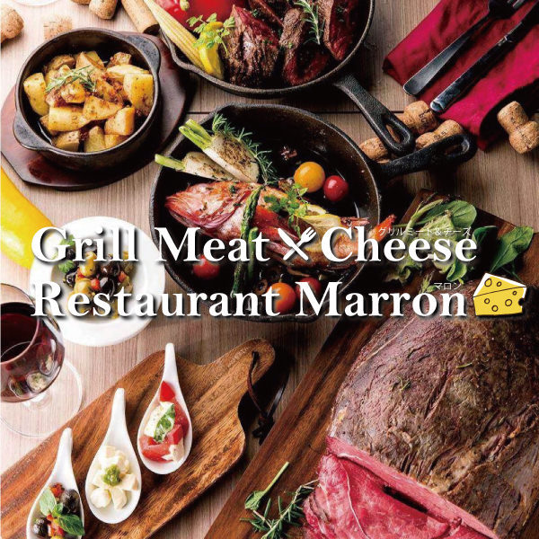 GRILL Meat&Cheese MARRON〜マロン〜 高崎駅前店