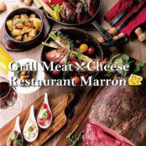 [SNS話題騒然の肉バル]GRILL Meat&Cheese MARRON~マロン~ 高崎駅前店の画像