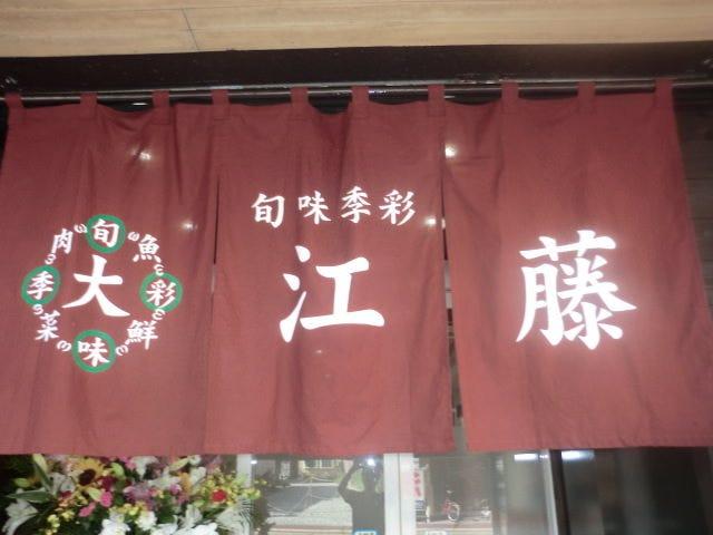旬味季彩江藤
