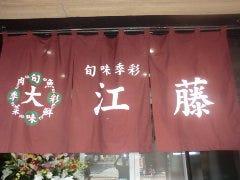 旬味季彩 江藤