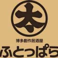 ふとっぱら 博多駅筑紫口中央街店