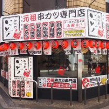 元祖串カツを本場世界で味わう!