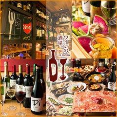ワインの酒場 ディプント 渋谷駅前店