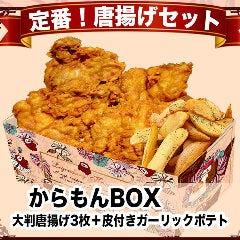 からもんBOX