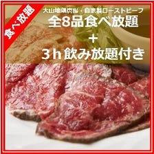 8品食べ放題+3h飲み放題付⇒2,980円