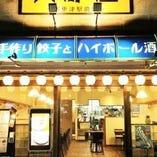隠れ家個室 矢那屋 ~YANAYA~ 木更津駅前