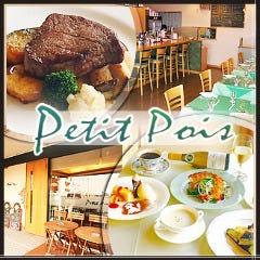ふらんす食堂 プティポワ