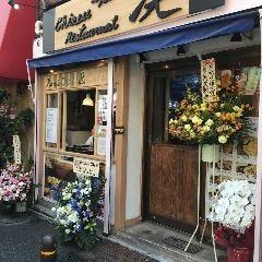 Chinese Restaurant 漢