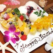 誕生日記念日はサプライズでお祝い♪