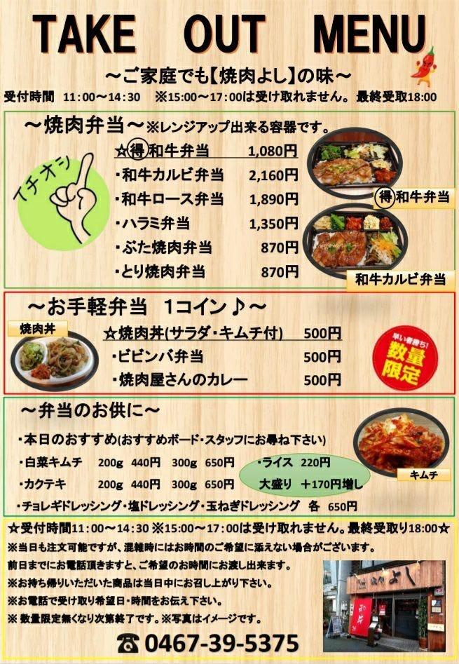 大人気テイクアウトメニュー!!