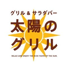 太陽のグリル 武蔵小山店