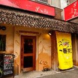 尼崎駅より徒歩5分! 落ち着いた雰囲気漂う隠れ家居酒屋で、まったりとくつろぎの宴会を
