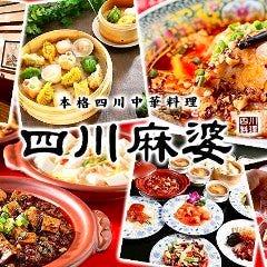 四川麻婆 新館 横浜中華街香港路店 宴会