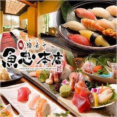 個室 鮨酒肴や 魚忠 栄本店