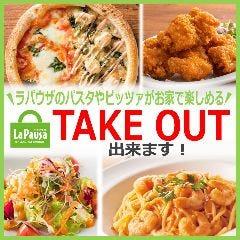 ゆであげパスタ&ピザ ラ・パウザ 青葉台東急スクエア店