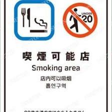 大型ダクト換気の為全面喫煙可能