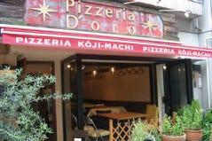 ピッツェリア・ドォーロ 麹町店