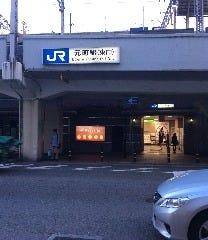 JR元町駅東改札口を出て山側に出ます