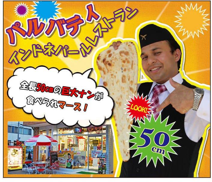 パルバティ 新潟駅前店