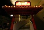 赤い大きな門が目印!ゆいレール 県庁前駅より徒歩9分の好立地!