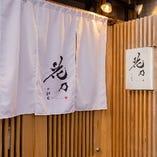 新潟駅南口徒歩6分の隠れ家和食店